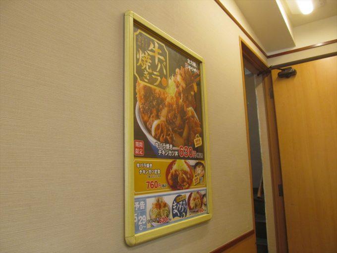 katsuya-gyubarayaki-chicken-cutlet-20200507-048