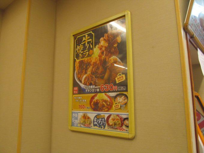 katsuya-gyubarayaki-chicken-cutlet-20200507-051