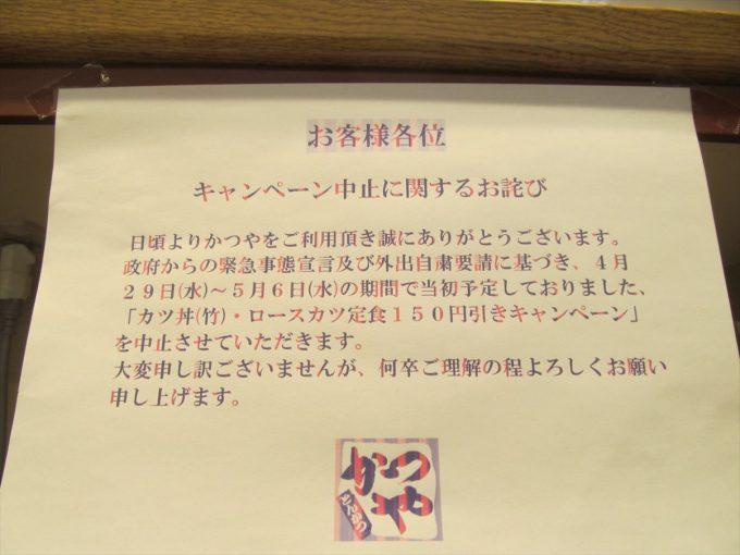 katsuya-gyubarayaki-chicken-cutlet-20200507-052