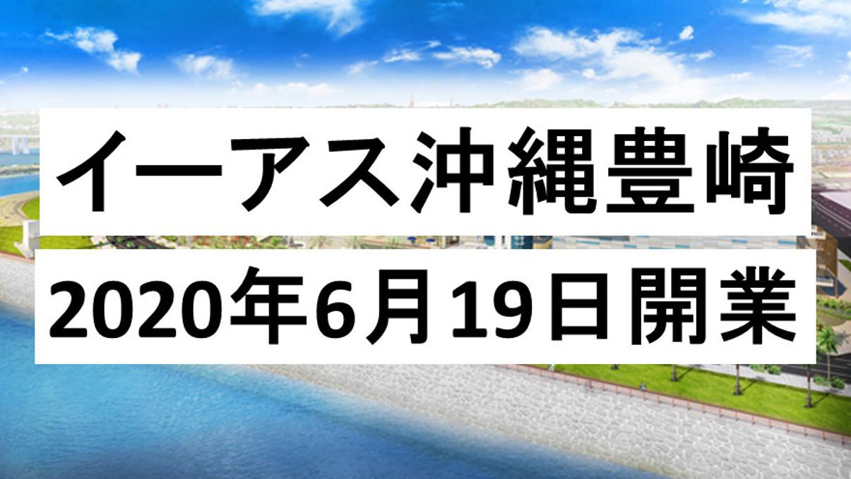 イーアス沖縄豊崎20200619開業アイキャッチ1205