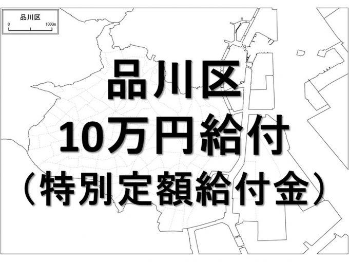 品川区10万円給付情報アイキャッチ1205