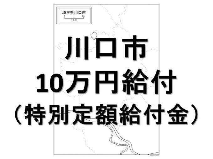 川口市10万円給付情報アイキャッチ1205