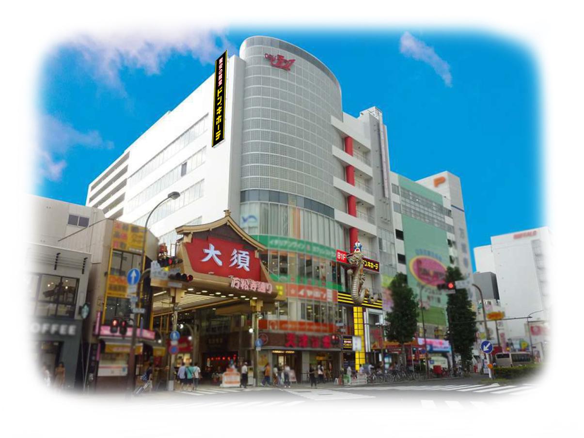 ドンキホーテ大須店_外観イメージ_1205_20200622