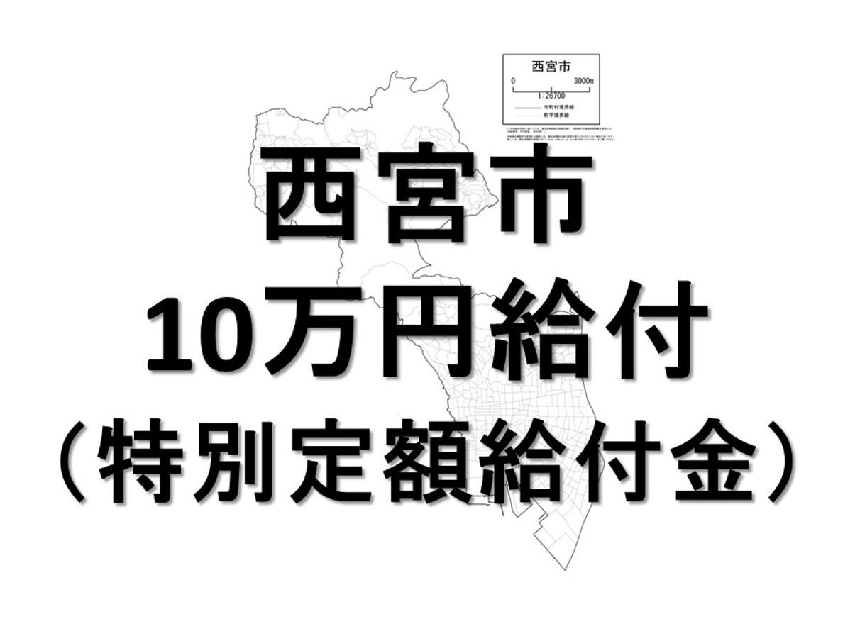 西宮市10万円給付情報アイキャッチ1205