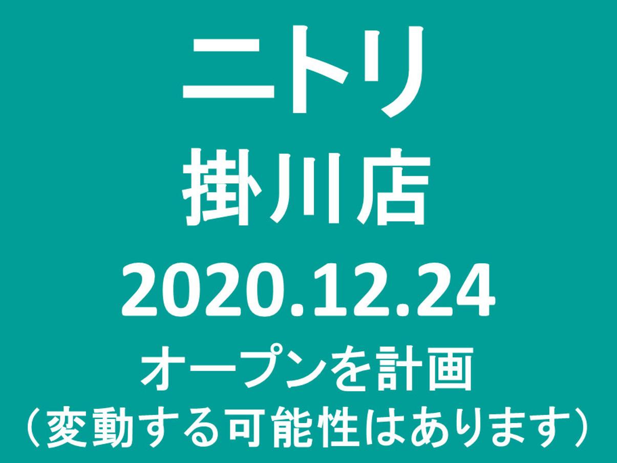 ニトリ掛川店20201224オープン計画アイキャッチ1205
