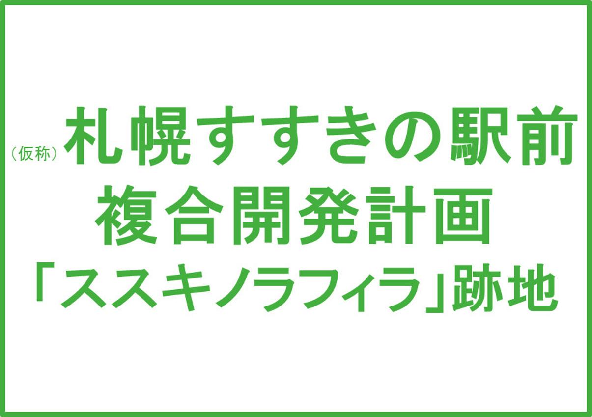 札幌すすきの駅前開発複合計画仮称着手アイキャッチ1205