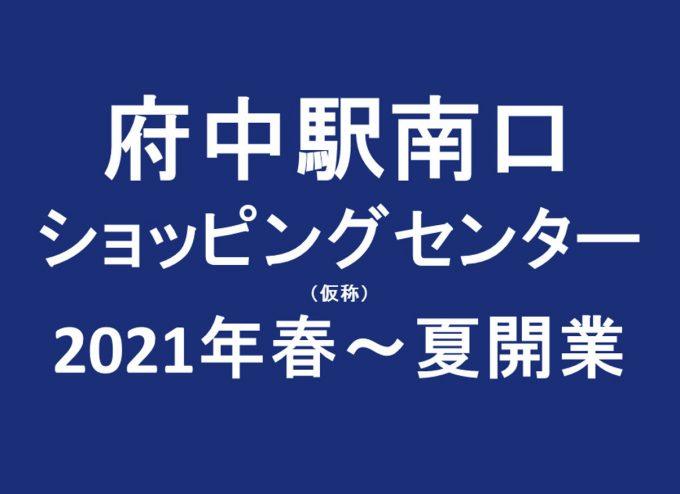 府中駅南口ショッピングセンター仮称2021年オープンアイキャッチ1205