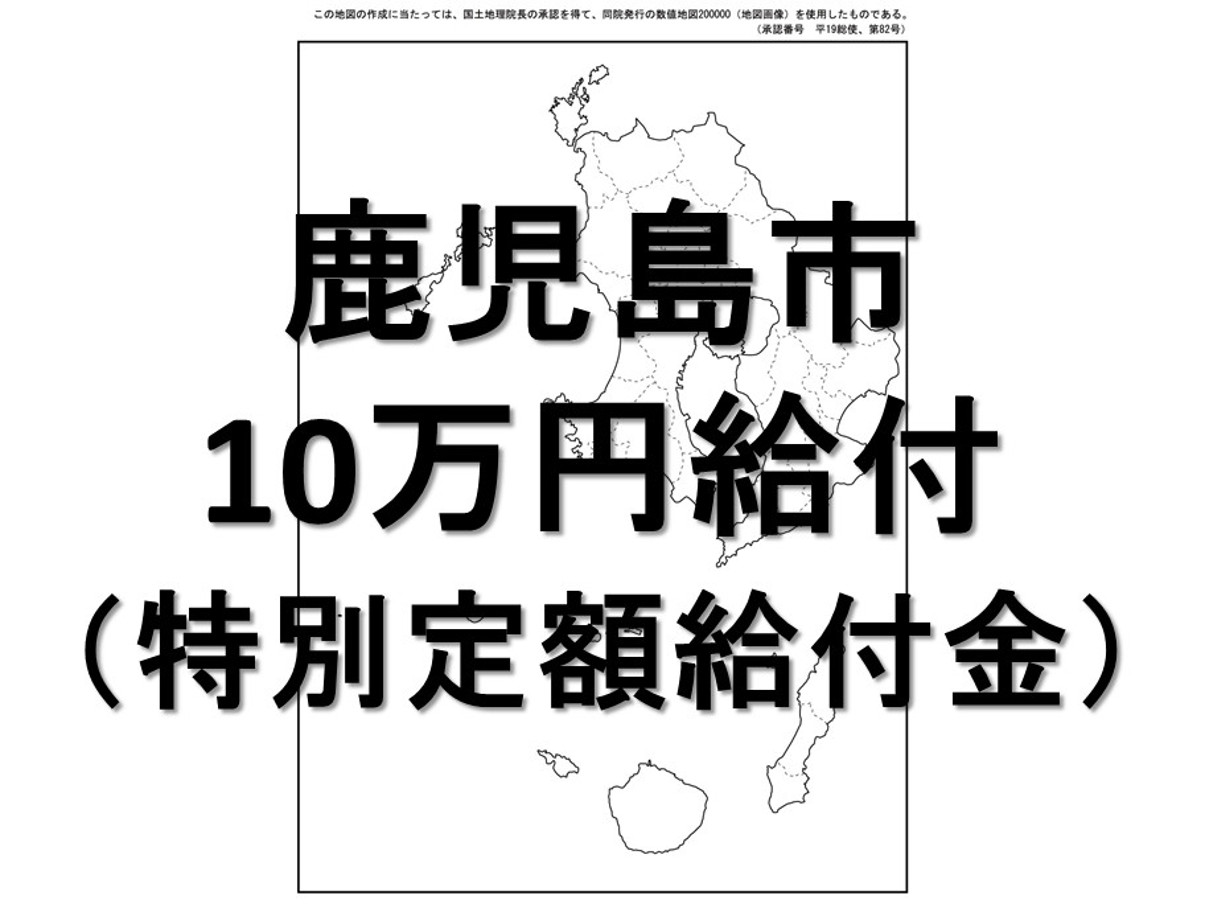 鹿児島市10万円給付情報アイキャッチ1205