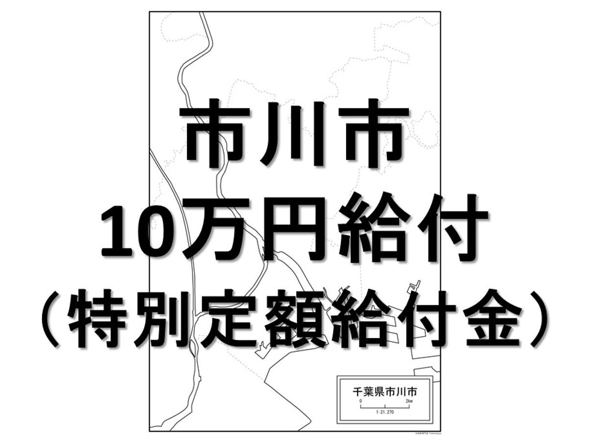 市川市10万円給付情報アイキャッチ1205