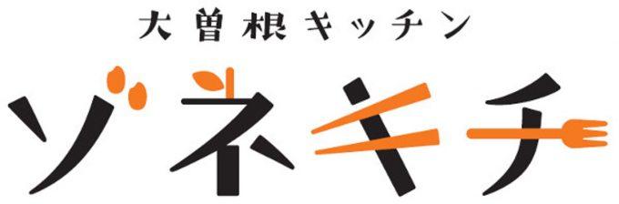 ミュープラット大曽根_2Fゾネキチ_ロゴ_1205_20200615