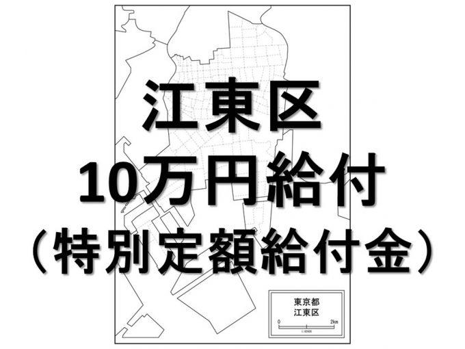 江東区10万円情報アイキャッチ1205