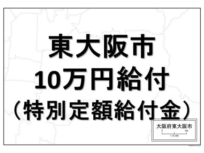 東大阪市10万円給付情報アイキャッチ1205
