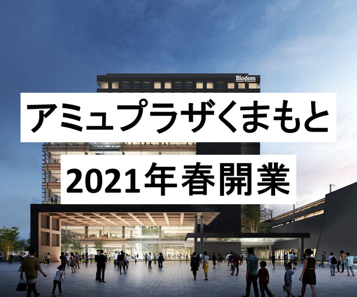 アミュプラザくまもと2021年春開業アイキャッチ1205