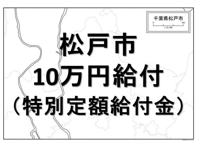 松戸市10万円給付情報アイキャッチ1205