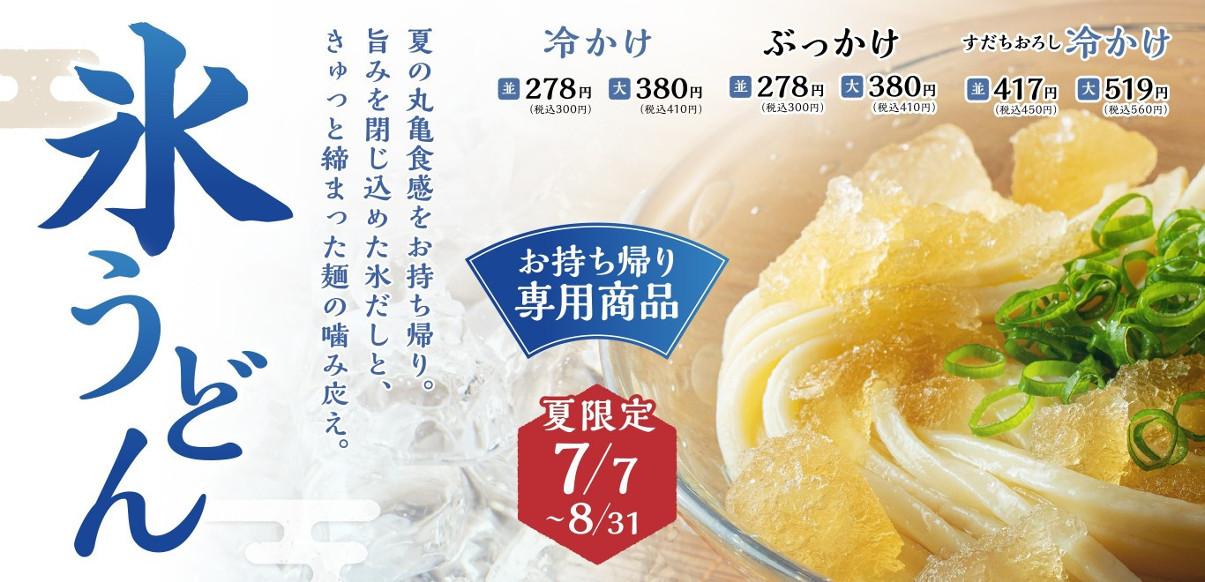 丸亀製麺_氷うどん_WEB用メイン_1205_20200704
