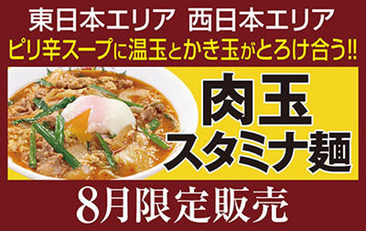 餃子の王将_肉玉スタミナ麺予告_東日本バナー_合体_1205_20200725