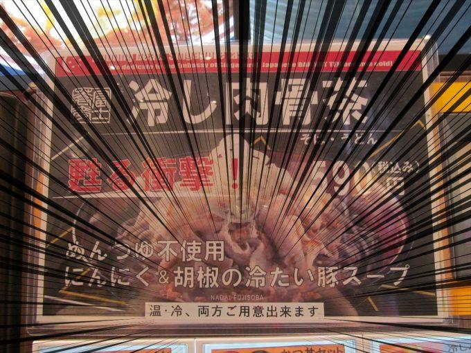 fujisoba-cold-bak-kut-teh-soba-20200704-010集中線