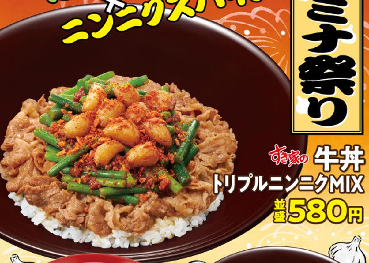 すき家_牛丼ニンニクトリプルMIX2020アイキャッチ用_1205_20200729