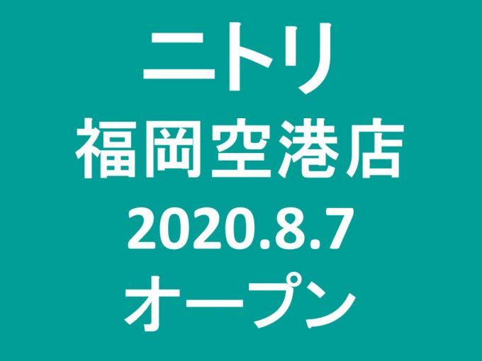 ニトリ福岡空港店オープンアイキャッチ1205