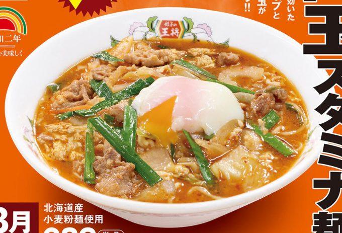 餃子の王将_肉玉スタミナ麺2020_ポスター切り抜き_1205_20200725
