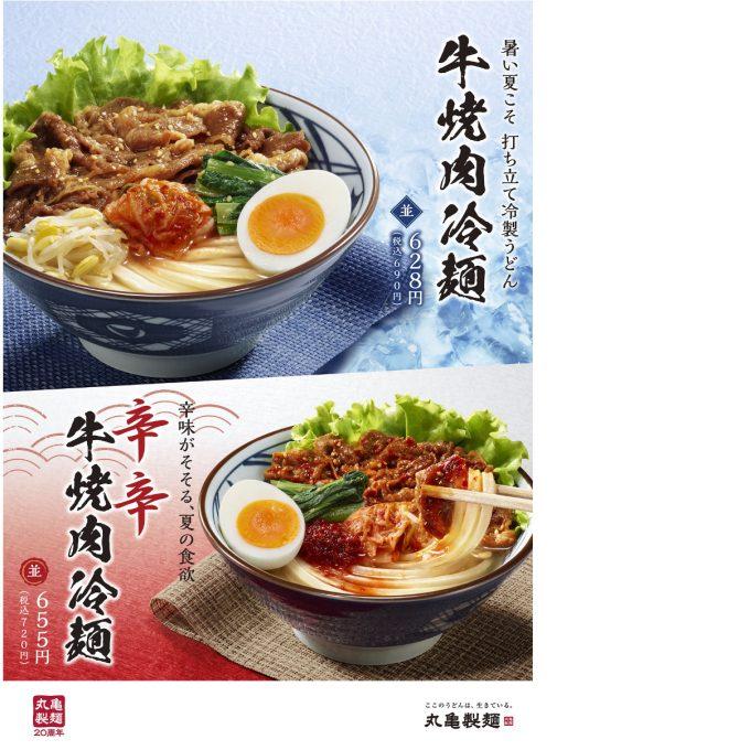 丸亀製麺_牛焼肉冷麺_ポスター画像_1205LB_20200708