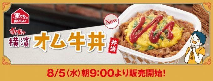 すき家_横濱オム牛丼弁当2020_WEB用メイン_1205_20200730
