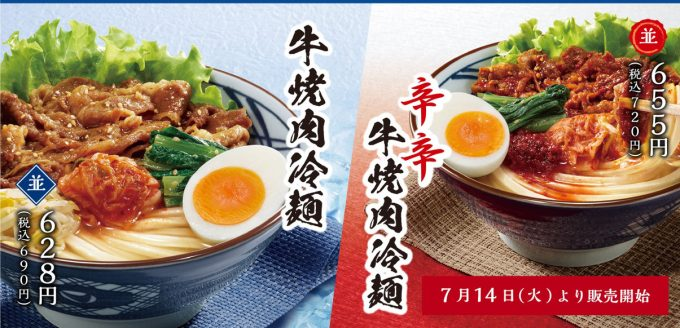 丸亀製麺_牛焼肉冷麺_WEB用メイン_1205_20200708
