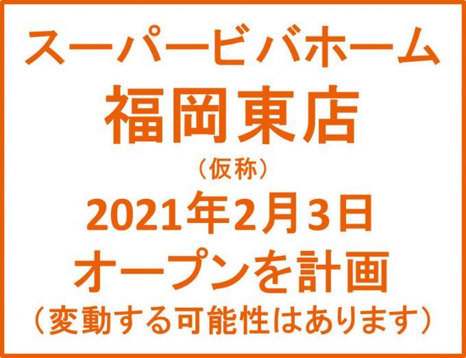 スーパービバホーム東福岡店仮称20210203オープン計画アイキャッチ1205