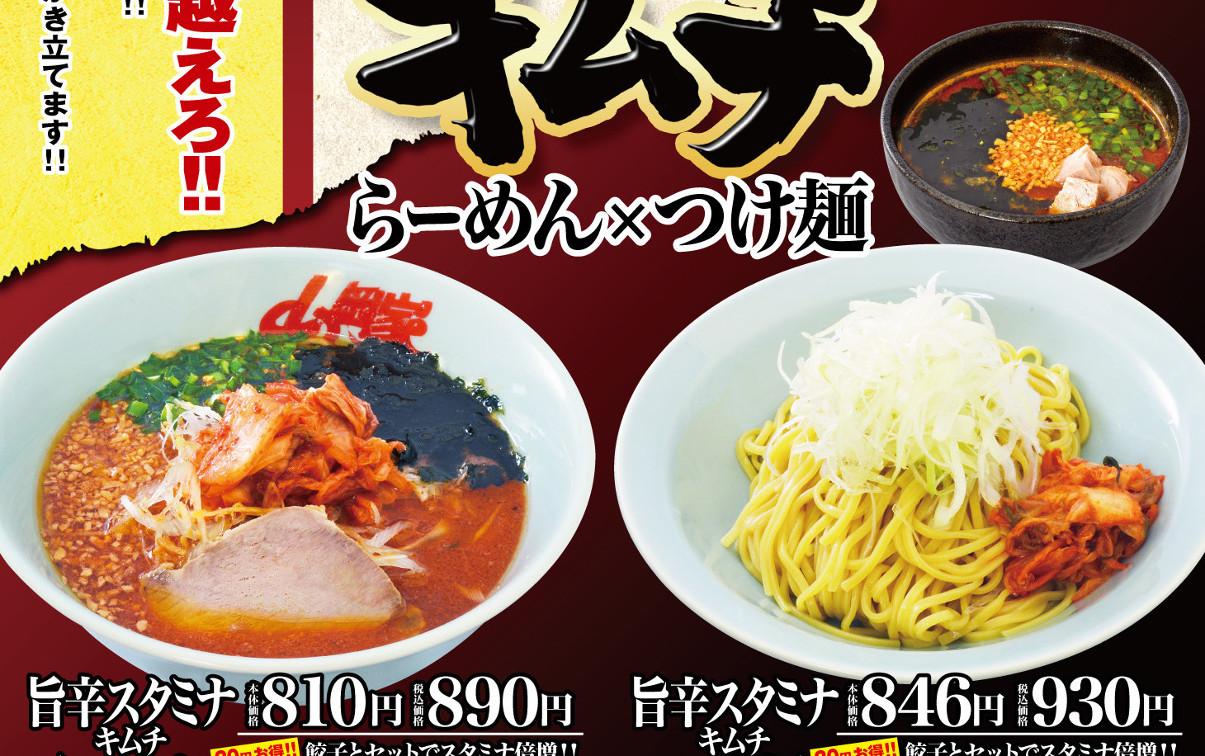 山岡家_旨辛スタミナキムチらーめんつけ麺2020販売開始アイキャッチ1205