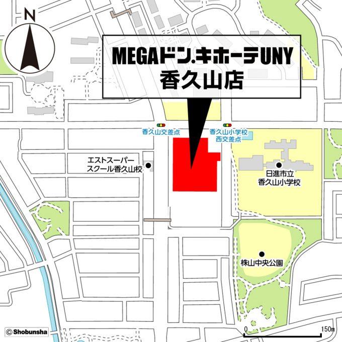 MEGAドンキホーテUNY香久山店_地図_1205_20200720