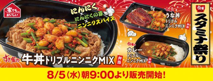 すき家_牛丼ニンニクトリプルMIX2020_WEB用メイン_1205_20200729