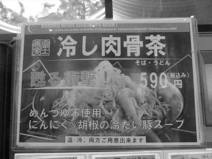 fujisoba-cold-bak-kut-teh-soba-20200704-010モノクロ