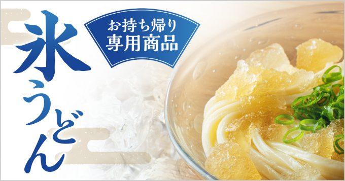 丸亀製麺_氷うどん_リリース用メイン_1205_20200704