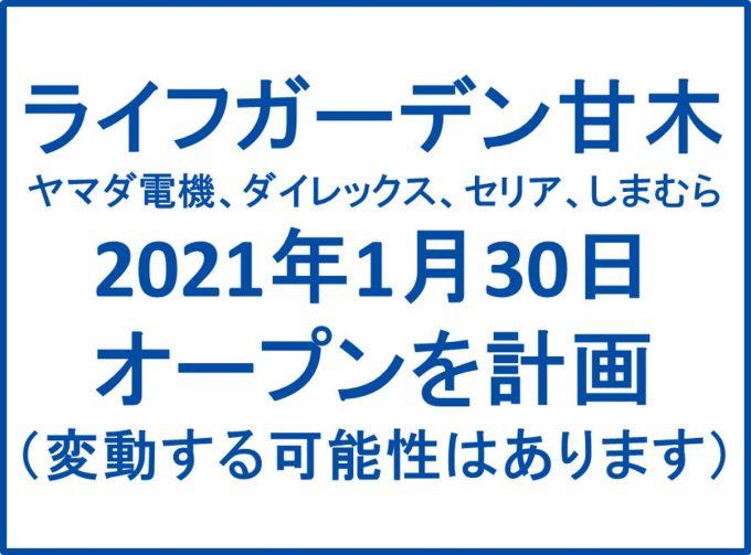 ライフガーデン甘木20210130オープン計画アイキャッチ1205