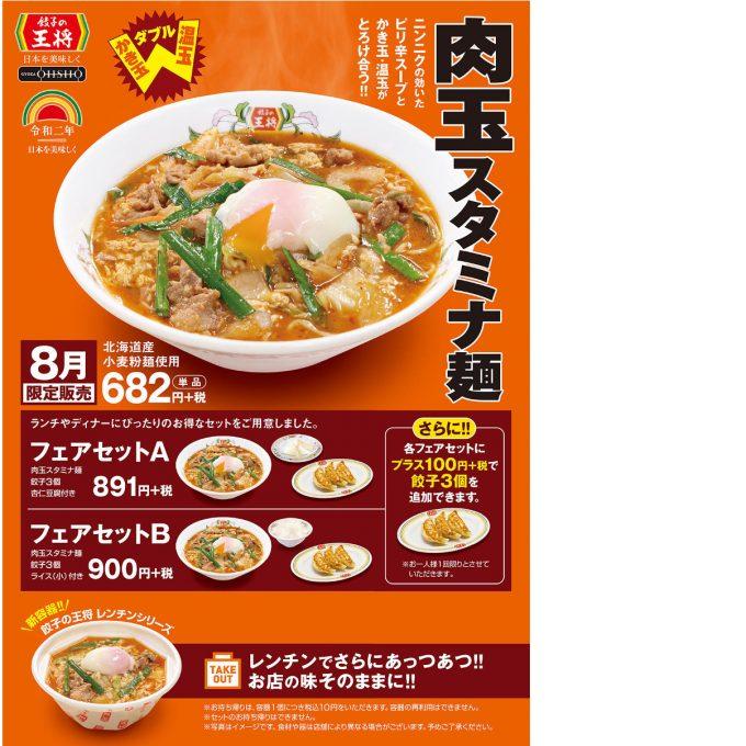 餃子の王将_肉玉スタミナ麺2020_ポスター画像_1205LB_20200725