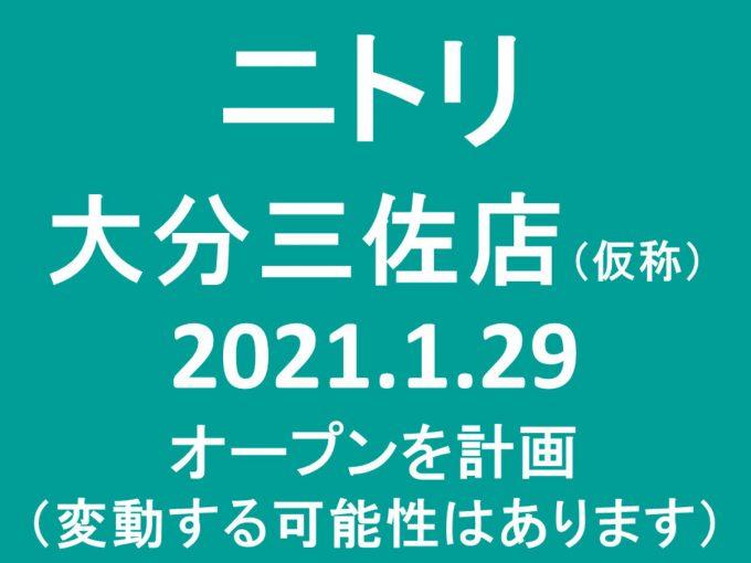 ニトリ大分三佐店仮称20210129オープン計画アイキャッチ1205