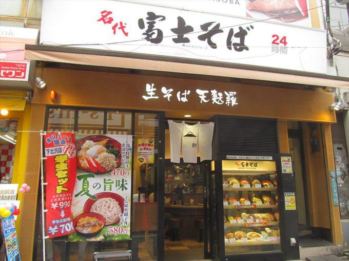 fujisoba-cold-bak-kut-teh-soba-20200704-002