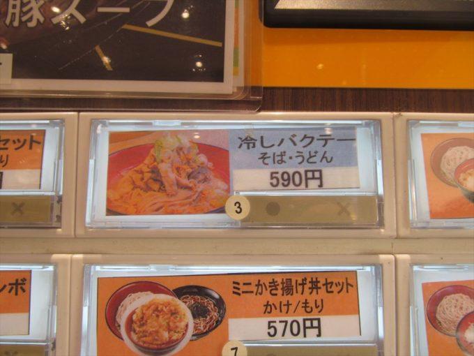 fujisoba-cold-bak-kut-teh-soba-20200704-009
