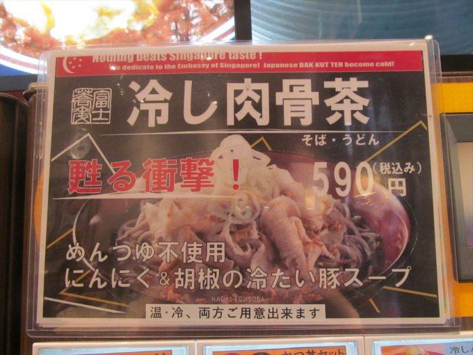 fujisoba-cold-bak-kut-teh-soba-20200704-010