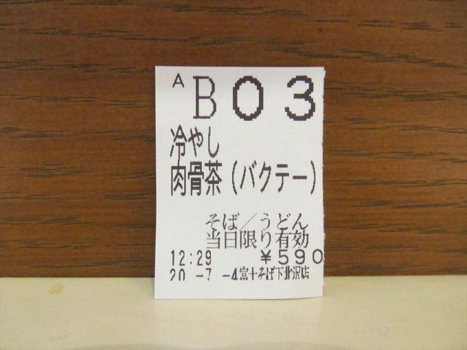 fujisoba-cold-bak-kut-teh-soba-20200704-013