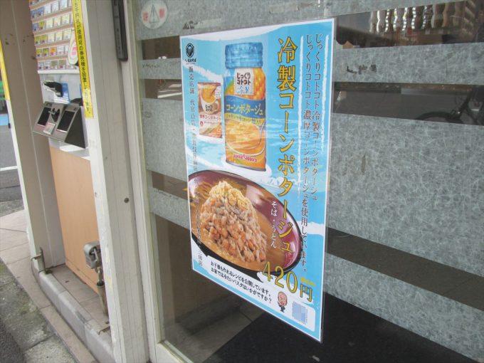 fujisoba-cold-corn-potage-soba-20200711-006