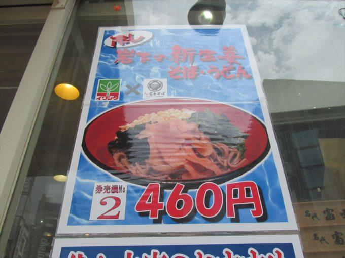 fujisoba-cold-corn-potage-soba-20200711-009