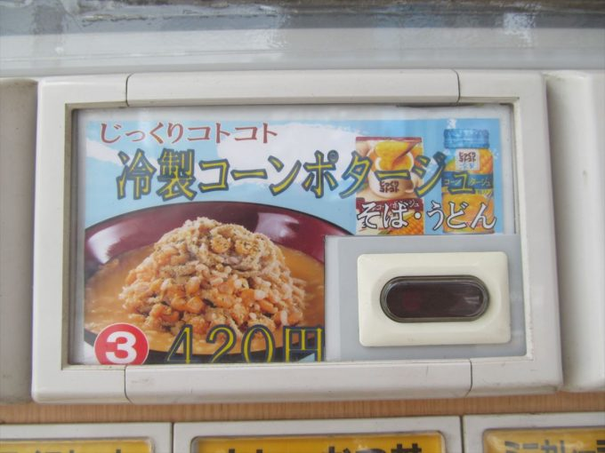 fujisoba-cold-corn-potage-soba-20200711-012