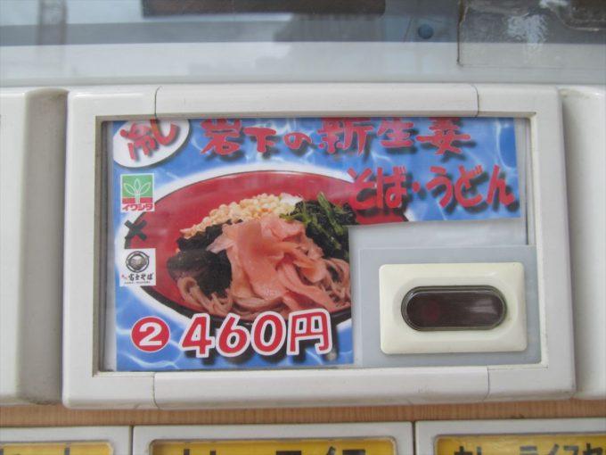 fujisoba-cold-corn-potage-soba-20200711-013