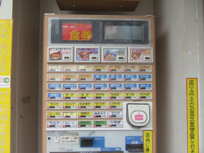 fujisoba-cold-iwashita-shinshoga-soba-20200711-001