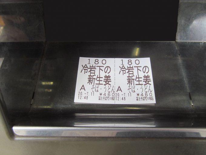 fujisoba-cold-iwashita-shinshoga-soba-20200711-003
