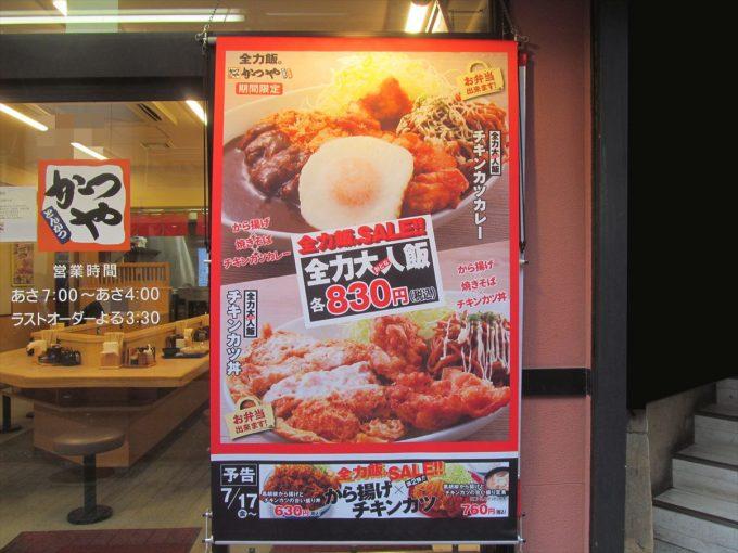 katsuya-sasamikatsu-cold-bukkake-udon-20200713-005