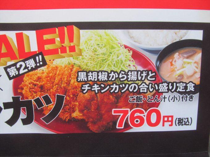 katsuya-sasamikatsu-cold-bukkake-udon-20200713-013