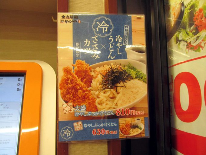katsuya-sasamikatsu-cold-bukkake-udon-20200713-015