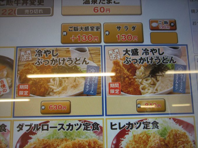 katsuya-sasamikatsu-cold-bukkake-udon-20200713-021
